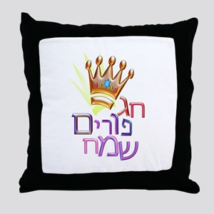 Happy Purim ,????? ??? , Throw Pillow