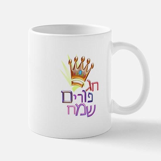Happy Purim ,????? ??? , Mug