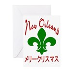 New Orleans Christmas Japanese Cards (Package