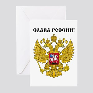 Glory to Russia Greeting Cards (Pk of 10)