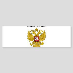 Glory to Russia Bumper Sticker