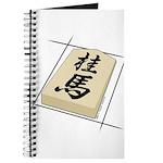 Shogi Piece Journal