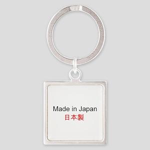 Japanese Pride Square Keychain