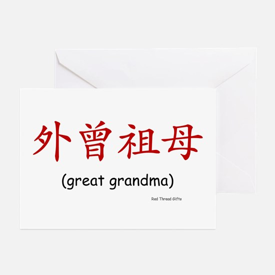 Mat. Great Grandma (Chinese Char. Red)  Gr. Cards