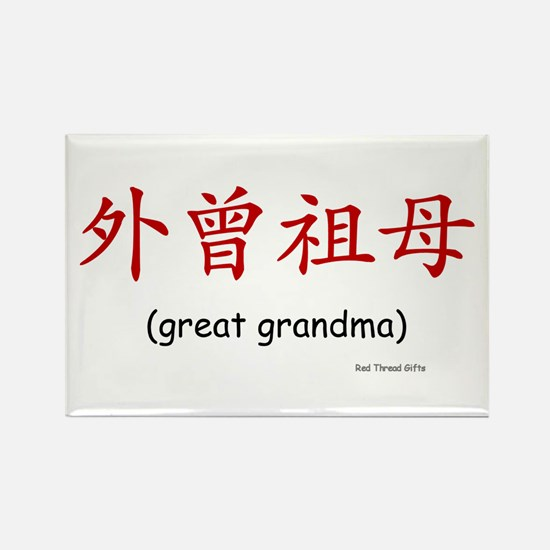 Mat. Great Grandma (Chinese Char. Red) Magnet