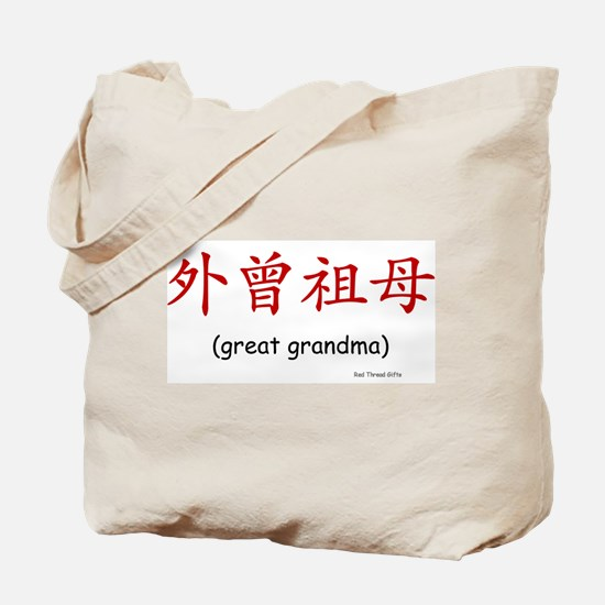 Mat. Great Grandma (Chinese Char. Red) Tote Bag