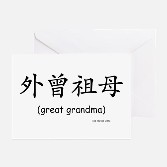 Mat. Great Grandma (Chinese Char. Black) Gr. Cards