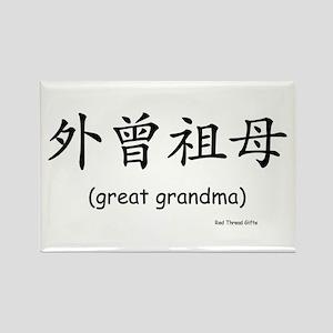 Mat. Great Grandma (Chinese Char. Black) Magnet