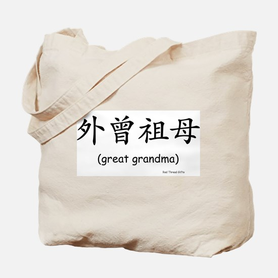 Mat. Great Grandma (Chinese Char. Black) Tote Bag