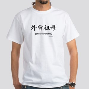 Mat. Great Grandma (Chinese Char. Black) White Tee