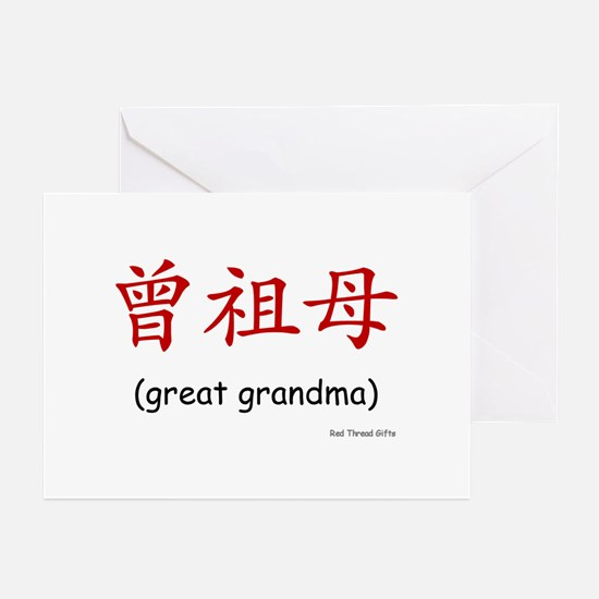 Pat. Great Grandma (Chinese Char. Red) Gr. Cards