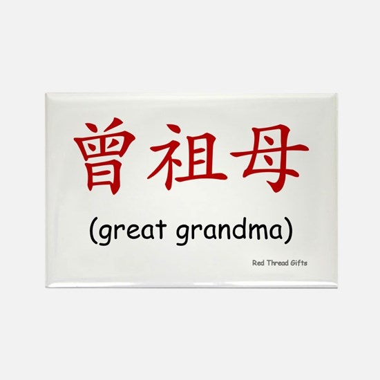 Pat. Great Grandma (Chinese Char. Red) Magnet