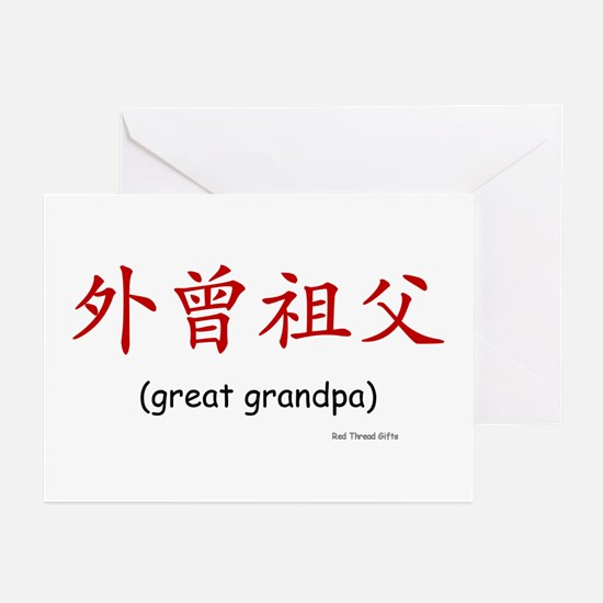 Mat. Great Grandpa (Chinese Char. Red) Gr. Cards