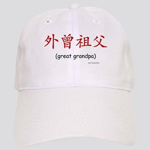Mat. Great Grandpa (Chinese Char. Red) Cap