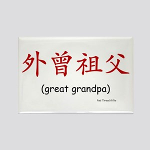Mat. Great Grandpa (Chinese Char. Red) Magnet