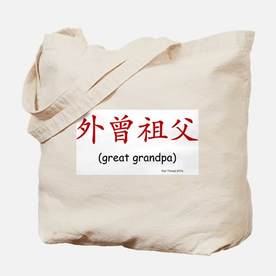 Mat. Great Grandpa (Chinese Char. Red) Tote Bag