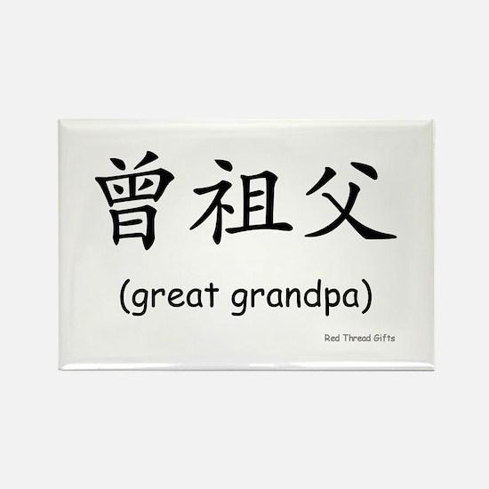Pat. Great Grandpa (Chinese Char. Black) Magnet