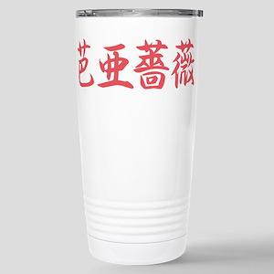 Barbara___053b Travel Mug