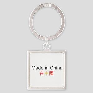 Chinese Pride Square Keychain