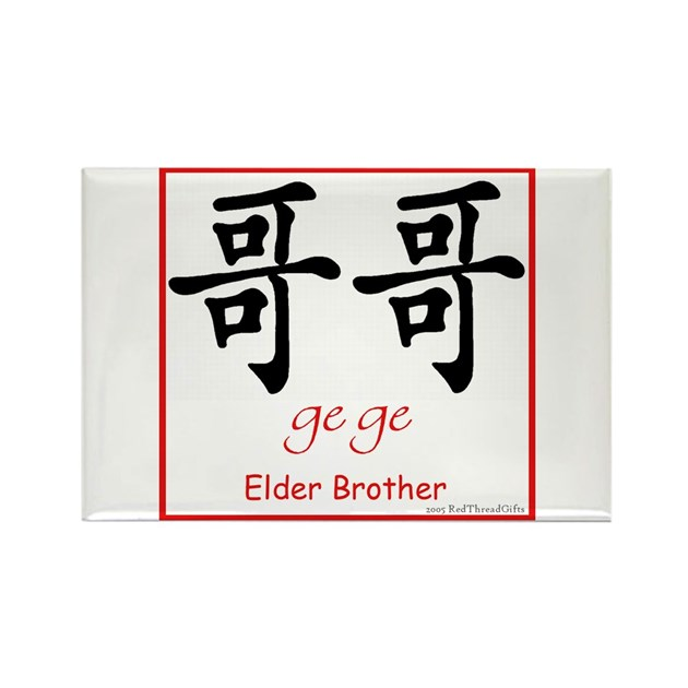 Ge Ge Elder Brother Chinese Symbol Magnet By Redthreadgifts