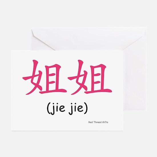 Jie Jie (Chinese Char. Pink) Greeting Cards