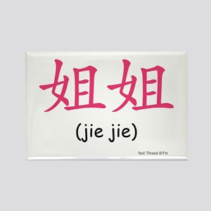 Jie Jie (Chinese Char. Pink) Rectangle Magnet
