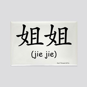 Jie Jie (Chinese Char. Black) Rectangle Magnet