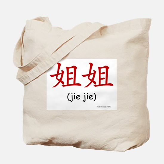 Jie Jie (Chinese Char. Red) Tote Bag