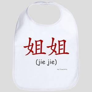 Jie Jie (Chinese Char. Red) Bib