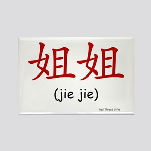 Jie Jie (Chinese Char. Red) Rectangle Magnet