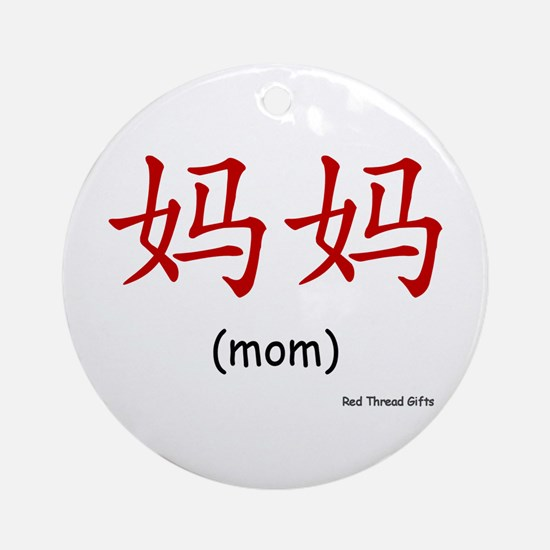 Mom (Chinese Character Red) Ornament (Round)