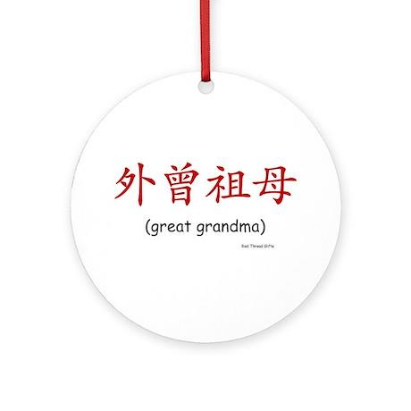 Mat. Great Grandma (Chinese Char Red) Ornament (R)