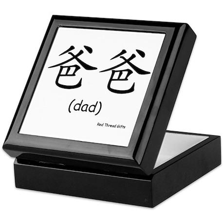 Dad (Chinese Char. Black) Keepsake Box