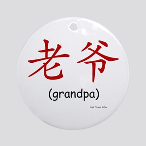 Lao Ye: Grandpa (Chinese Char. Red) Ornament (R)