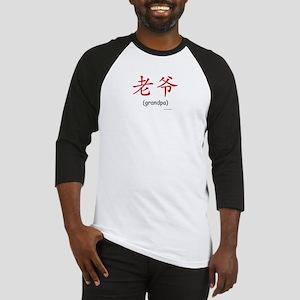 Lao Ye: Grandpa (Chinese Char Red) Baseball Jersey