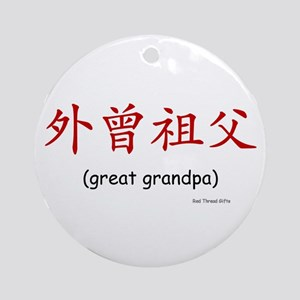 Mat. Great Grandpa (Chinese Char Red) Ornament (R)