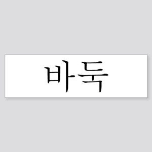 Baduk in Korean Bumper Sticker
