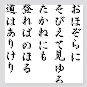 "Ambition (Japanese text) Square Car Magnet 3"" x 3"""