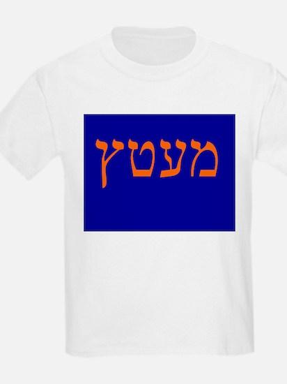 The Amazing Mets Kids T-Shirt