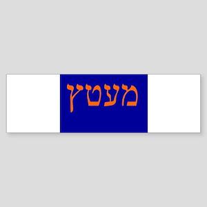 The Amazing Mets Bumper Sticker