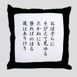 Ambition (Japanese text) Throw Pillow