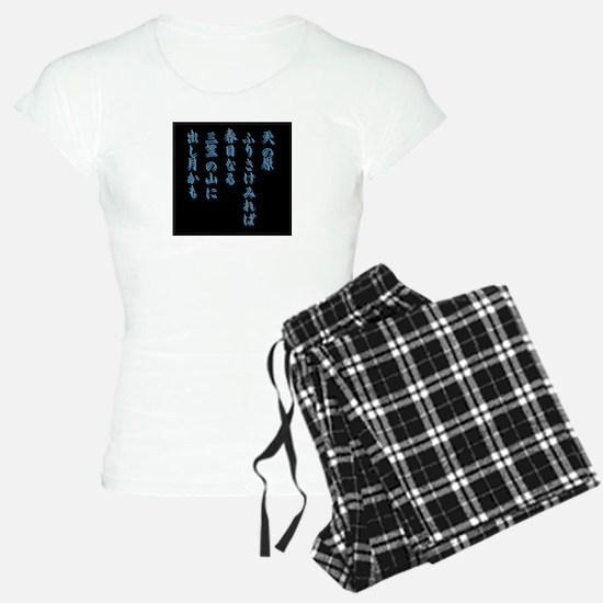 a place dear to one's heart (Haiku/Waka) Pajamas
