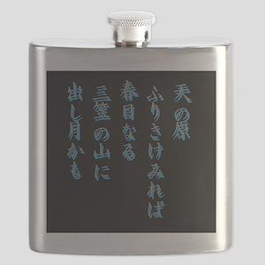 a place dear to one's heart (Haiku/Waka) Flask