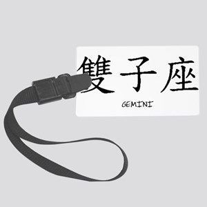 chinese-gemini Large Luggage Tag