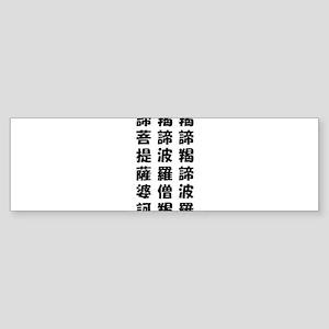 HEART SUTRA Art (POP Font) Black on White Bumper S