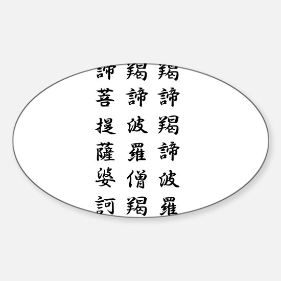 HEART SUTRA (Semi-cursive script) Black on White S