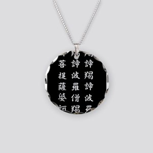 HEART SUTRA (Semi-cursive script) White on Black N