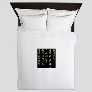 Ambition (Japanese text) YoB Queen Duvet
