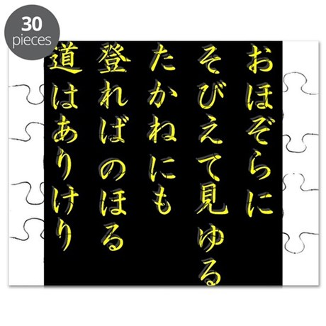 Ambition (Japanese text) YoB Puzzle