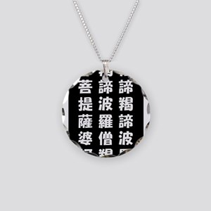 HEART SUTRA Art (POP Font) White on Black Necklace